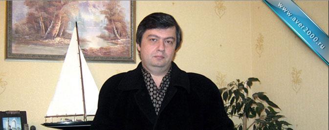 Александр Аверьянов - официальный сайт